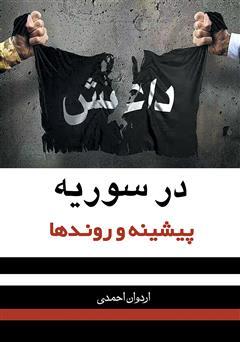دانلود کتاب داعش در سوریه پیشینه و روندها
