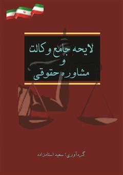 دانلود کتاب لایحه جامع وکالت و مشاور حقوقی