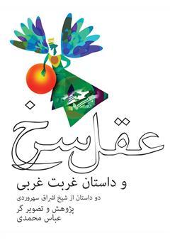 دانلود کتاب عقل سرخ و داستان غربت غربی: دو داستان از شیخ اشراق سهروردی