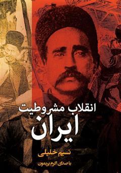 دانلود کتاب صوتی انقلاب مشروطیت ایران