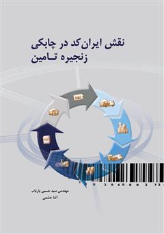 دانلود کتاب نقش ایران کد در چابکی زنجیره تامین