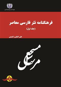 دانلود کتاب فرهنگنامه نثر فارسی معاصر - جلد اول