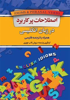 دانلود کتاب اصطلاحات پرکاربرد در زبان انگلیسی همراه با ترجمه فارسی