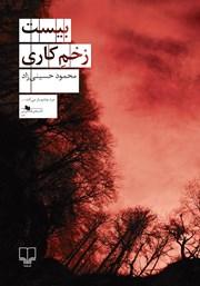 معرفی و دانلود کتاب بیست زخم کاری