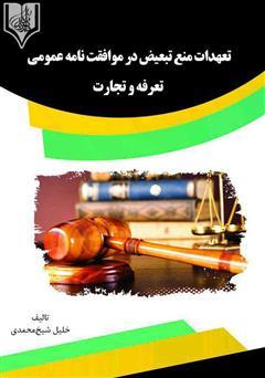 دانلود کتاب تعهدات منع تبعیض در موافقتنامه عمومی تعرفه و تجارت
