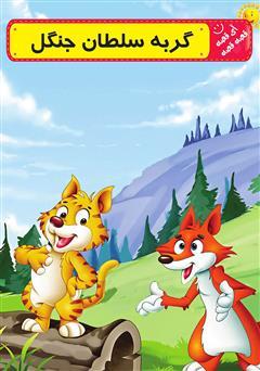 دانلود کتاب صوتی گربه سلطان جنگل