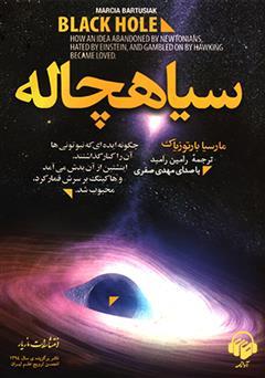 دانلود کتاب صوتی سیاهچاله