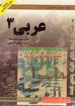 دانلود کتاب کتاب کار عربی (3) رشته ادبیات و علوم انسانی