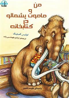 دانلود کتاب صوتی من و ماموت پشمالو در کتابخانه