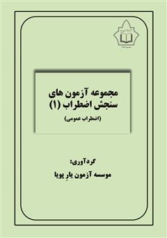 دانلود کتاب مجموعه آزمونهای سنجش اضطراب 1 (اضطراب عمومی)