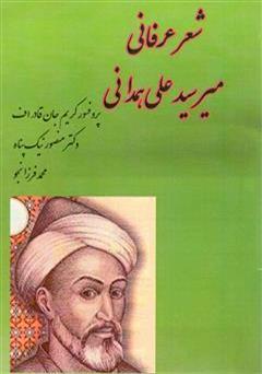دانلود کتاب شعر عرفانی میر سید علی همدانی