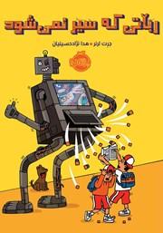 دانلود کتاب رباتی که سیر نمیشود