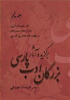 دانلود کتاب برگزیده آثار بزرگان ادب پارسی - جلد پنجم