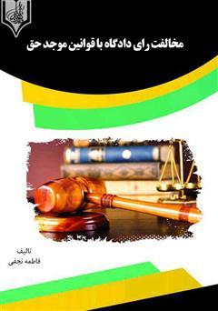 دانلود کتاب مخالفت رای دادگاه با قوانین موجد حق