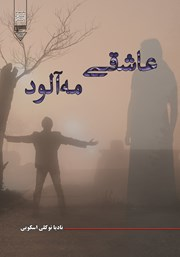 معرفی و دانلود کتاب عاشقی مه آلود