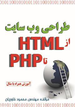 دانلود کتاب طراحی وب سایت - از HTML تا PHP