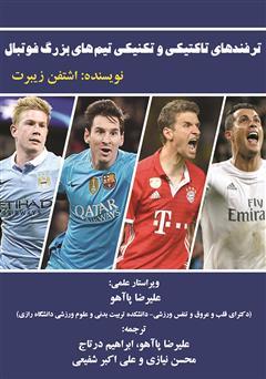 دانلود کتاب ترفندهای تاکتیکی و تکنیکی تیمهای بزرگ فوتبال
