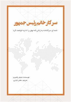 دانلود کتاب سرکار خانم رئیس جمهور: نامهای سرگشاده به زنانی که جهان را اداره خواهند کرد