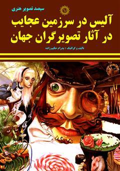 دانلود کتاب آلیس در سرزمین عجایب در آثار تصویرگران جهان