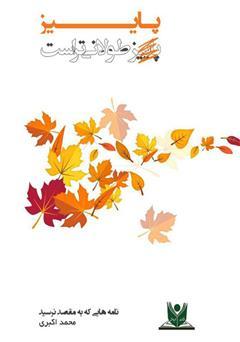 دانلود کتاب پاییز طولانیتر است