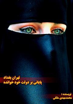 دانلود کتاب تهران بغداد، پایانی بر دولت خود خوانده