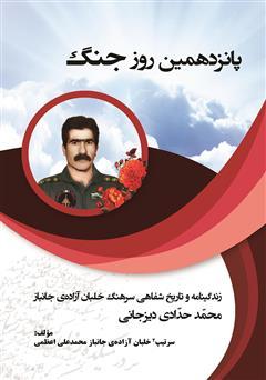 دانلود کتاب پانزدهمین روز جنگ: زندگینامه و تاریخ شفاهی سرتیپ 2 خلبان آزاده و جانباز محمد حدادی دیزیجانی