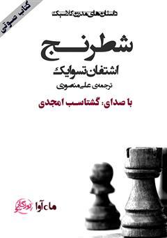 معرفی و دانلود کتاب صوتی شطرنج