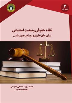 دانلود کتاب نظام حقوقی وضعیت استثنایی بنیانهای نظری و رهیافتهای عملی