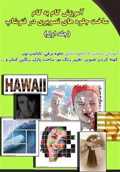 دانلود کتاب آموزش گام به گام ساخت جلوه های تصویری در فتوشاپ (جلد اول)