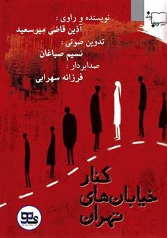 دانلود کتاب صوتی کنار خیابانهای تهران