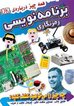 دانلود کتاب همه چیز درباره برنامه نویسی، رمزنگاری