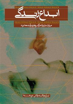دانلود کتاب ابداع زندگی: میراث باربارامارکس هابرد و آینده «تو»