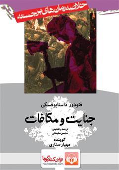 دانلود کتاب صوتی خلاصه کتاب جنایت و مکافات