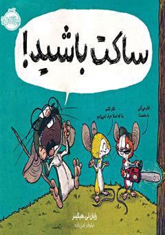 دانلود کتاب ساکت باشید!