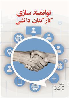 دانلود کتاب توانمندسازی کارکنان دانشی