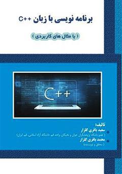 معرفی و دانلود کتاب برنامهنویسی با C++ (با مثالهای کاربردی)