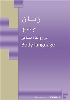 معرفی و دانلود کتاب زبان جسم در روابط اجتماعی
