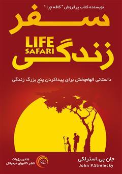 دانلود کتاب صوتی سفر زندگی: داستانی الهام بخش برای پیدا کردن پنج بزرگ زندگی
