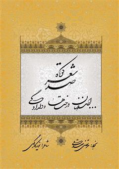 دانلود کتاب اصفهان درختها و دلدادگی