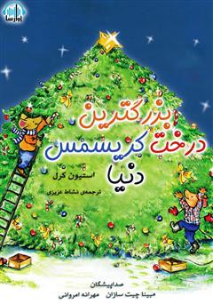 دانلود کتاب صوتی بزرگترین درخت کریسمس دنیا