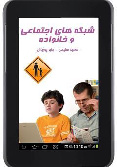دانلود کتاب شبکههای اجتماعی و خانواده