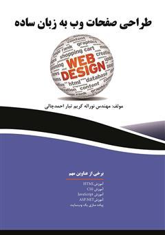 دانلود کتاب طراحی صفحات وب به زبان ساده