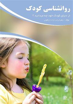 دانلود کتاب روانشناسی کودک: از دنیای کودک خود چه میدانید؟