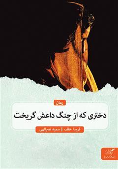 دانلود کتاب دختری که از چنگ داعش گریخت