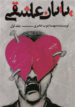دانلود کتاب پایان عاشقی - جلد اول