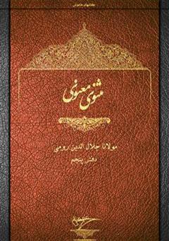 عکس جلد کتاب مثنوی معنوی - دفتر پنجم