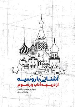 دانلود کتاب آشنایی با روسیه از دریچه آداب و رسوم