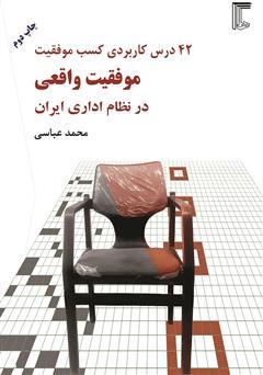 دانلود کتاب موفقیت واقعی در نظام اداری ایران
