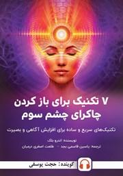 معرفی و دانلود کتاب صوتی 7 تکنیک برای باز کردن چاکرای چشم سوم