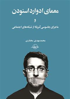 دانلود کتاب معمای ادوارد اسنودن و ماجرای جاسوسی آمریکا از شبکههای اجتماعی